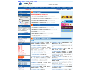 zjtxrc.com screenshot