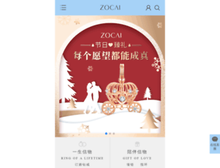 zocai.com screenshot