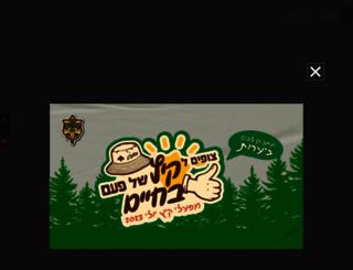 zofim.org.il screenshot