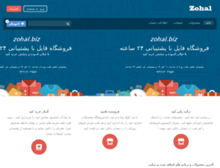 zohal.biz screenshot
