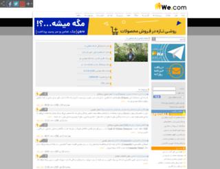 zomorrod.iiiwe.com screenshot
