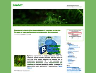 zoobot.ru screenshot