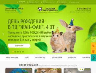 zooparkekb.ru screenshot