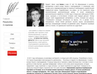 zorin-anton.ru screenshot