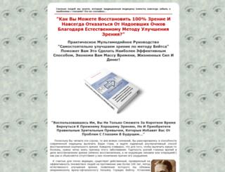 zrenieostro.com screenshot