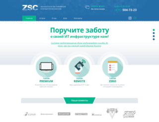 zscomp.ru screenshot