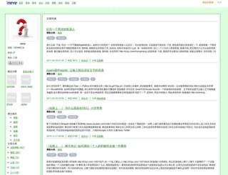 zsp.iteye.com screenshot