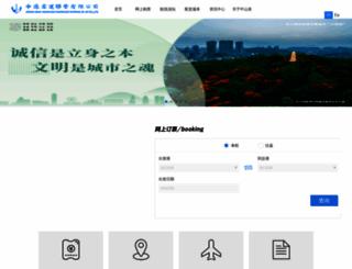 zspassenger.com.cn screenshot