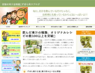 zubora-aojiru.net screenshot