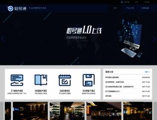 zuhaotong.com screenshot