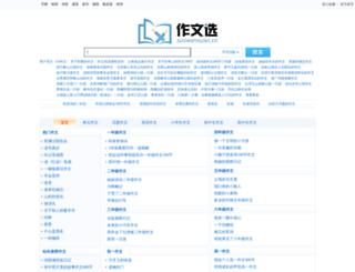 zuowenxuan.cn screenshot
