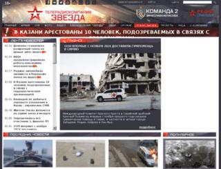 zvezdanews.ru screenshot