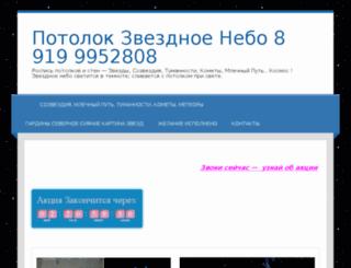 zvezdnoe-nebo.org screenshot