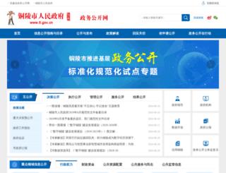 zwgk.tl.gov.cn screenshot