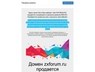 zxforum.ru screenshot