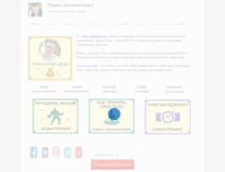 zygmantovich.com screenshot