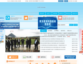 zyhc.gov.cn screenshot