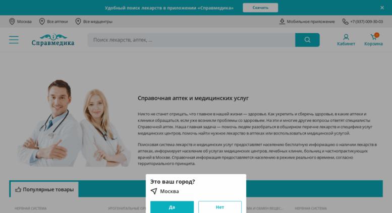Справочная аптек  ГУП РО Фармацевтический центр