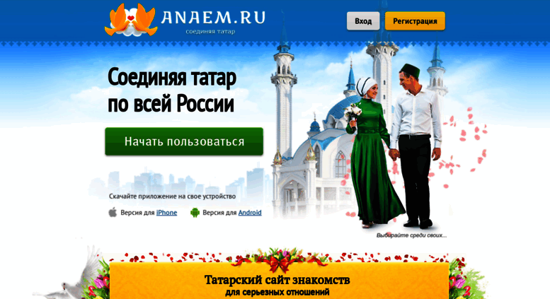 Анаем татарский сайт знакомств соединяя татар 1