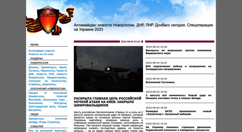 Новости Новороссии антимайдан ДНР ЛНР и Донбасса Война