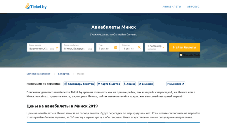 Авиабилеты онлайн дешево трансаэро билеты на самолет москва батуми цена
