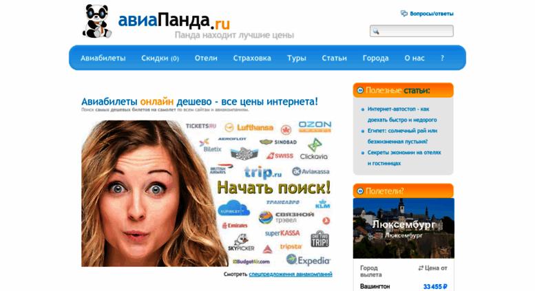 Новосибирск крым цена авиабилета