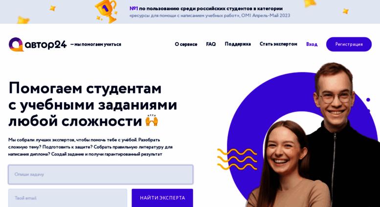 access avtor ru Интернет биржа Автор диплом курсовая  Интернет биржа Автор24 диплом курсовая контрольная работа на заказ
