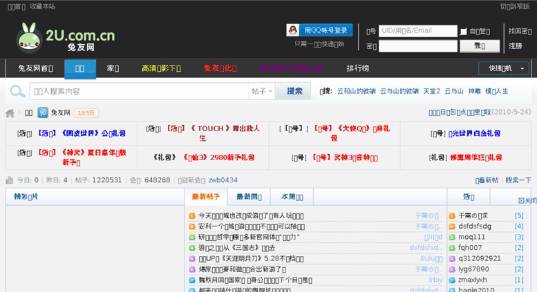 bbs.2u.com.cn screenshot