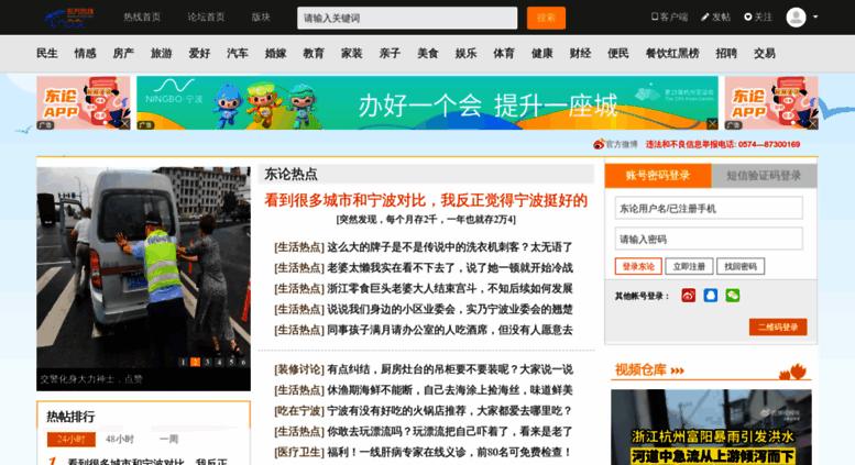 Access bbs.cnool.net. 东方论坛 bbs.cnool.net 东论 宁波论坛 东方热线