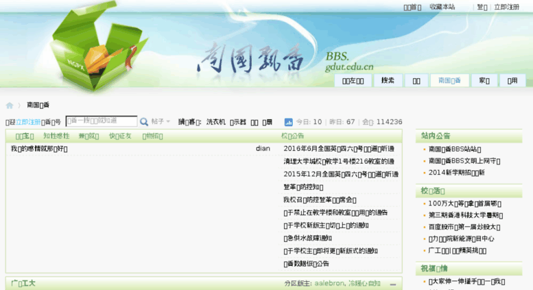 Access bbs.gdut.edu.cn. 广东工业大学官方论坛 广工BBS,广工大