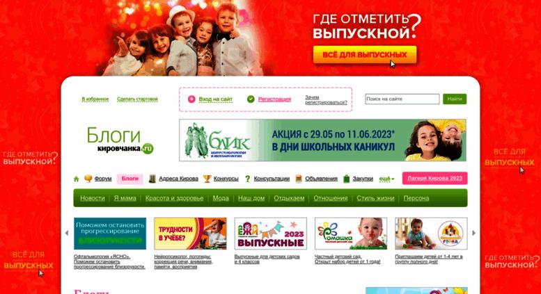 Кировчанкаru - кировский женский сайт: материнство, дети, семья, красота, мода
