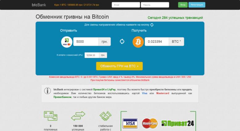 Обмен ЯндексДеньги на Bitcoin - где лучше обменять?
