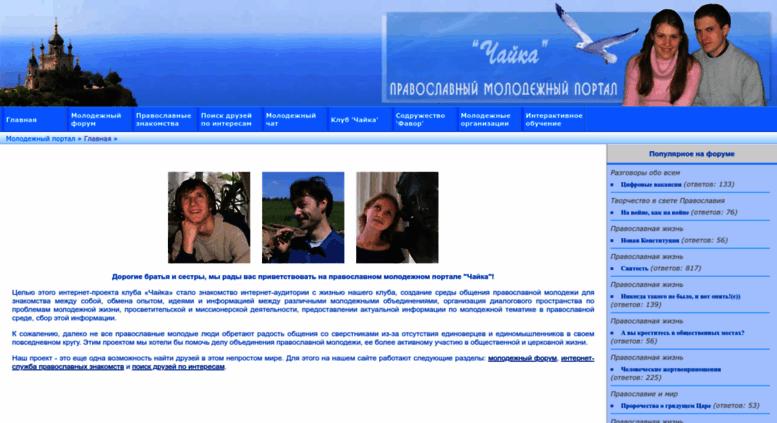 православный молодежный клуб знакомств чайка