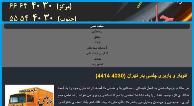 دعای اسباب کشی Websites neighbouring Lukahale.de