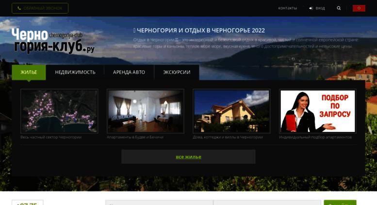 Недвижимость бар черногория