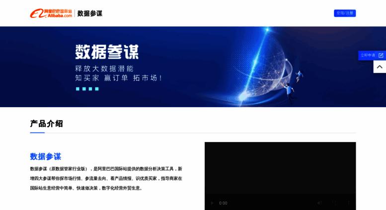 access data alibaba com alibaba manufacturer directory suppliers rh accessify com Alibaba IPO Tech