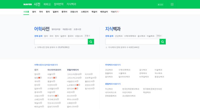 access dic naver com 네이버 사전 naver dictionary