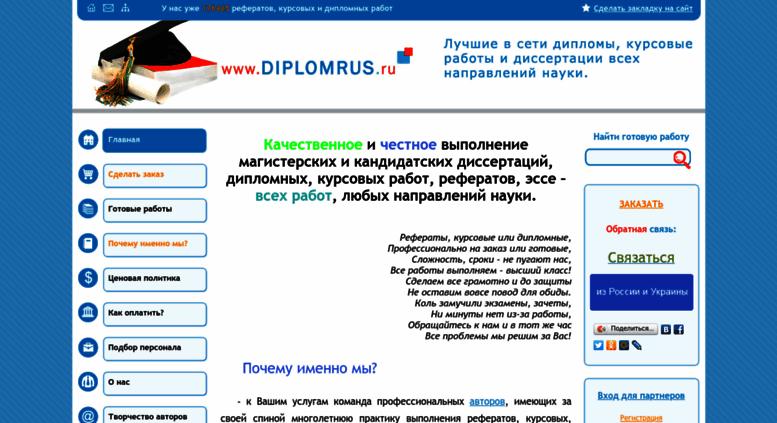 access diplomrus ru Бесплатно скачать заказать диплом курсовую  access diplomrus ru Бесплатно скачать заказать диплом курсовую диссертацию