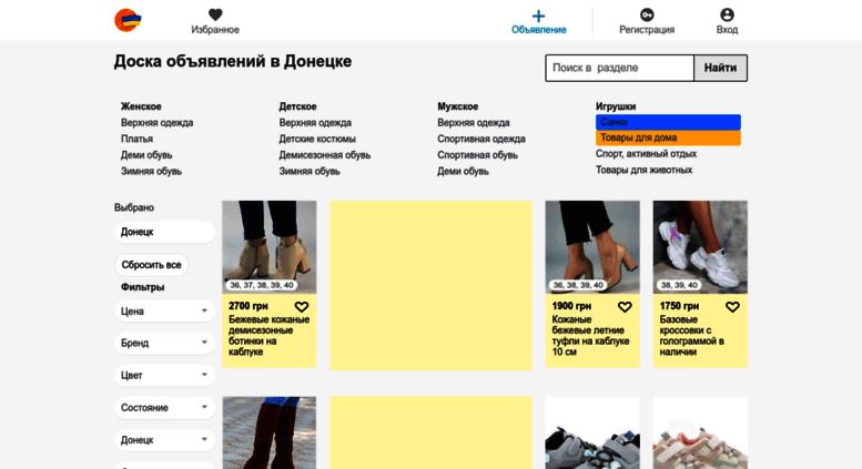 Доска бесплатных объявлений в донецк частные объявления продажа газовых плит, мебели г.москва