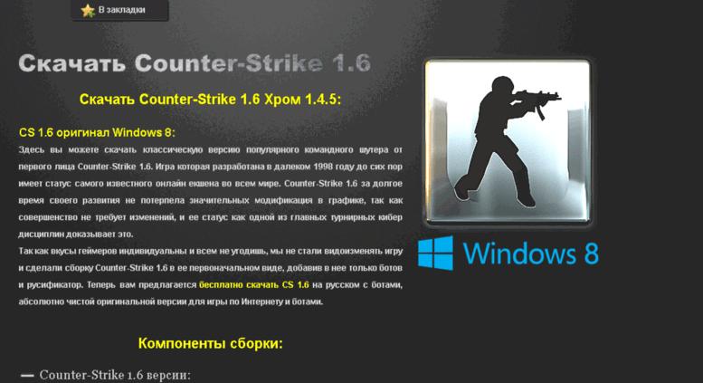 Counter strike ua