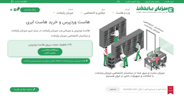 Access ehost.ir. هاست میزبانی وب دامین سرور مجازی میزبان ...