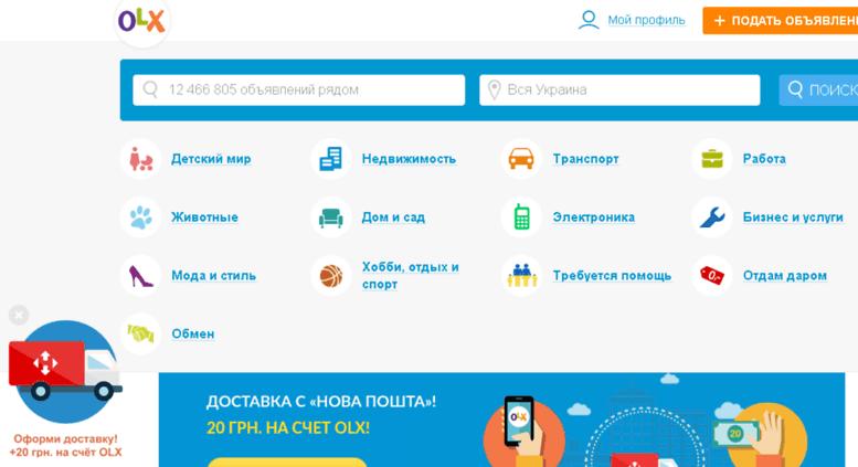 Олх бу украина