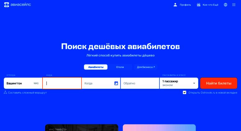 Авиабилеты Ош - Москва по цене от 9 190 рублей — дешевые