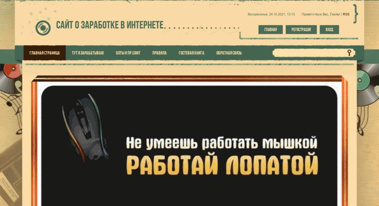 сайт о знакомствах в интернете