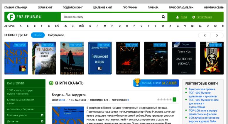 Электронная библиотека скачать бесплатно новинки