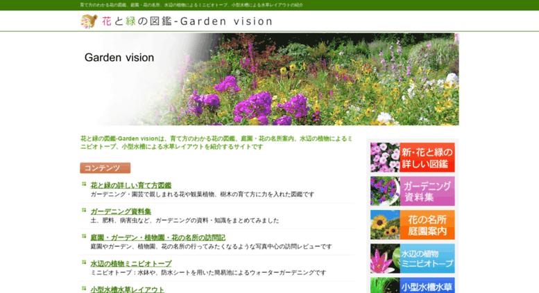 Access garden-vision.net. 花と緑の図鑑-Garden vision