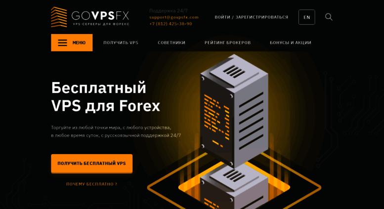 Vps сервер для форекс, tcgkfnyj торговые тренажеры для форекса