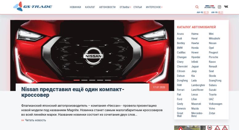 6b4299b1f1fb Access gs-trade.ru. «Вавилов Сити» — автосалон в Москве   Купить автомобили  по выгодным ценам   Продажа новых и подержан.