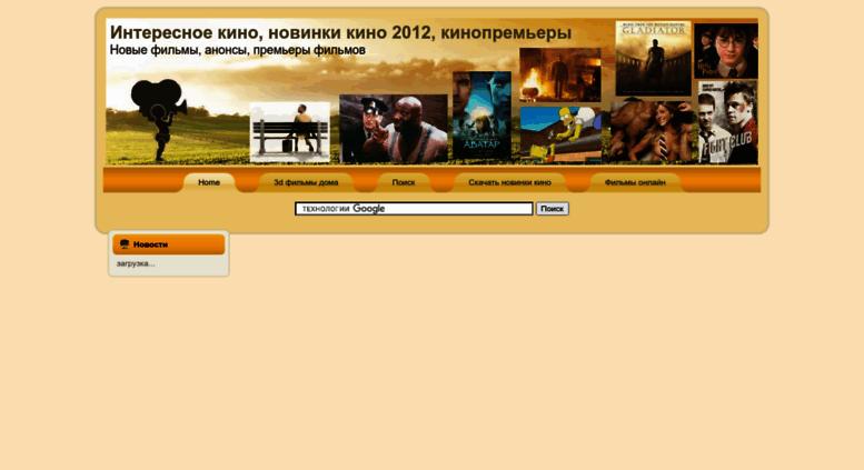 Смотреть кино фильмы онлайн бесплатно  Мувикс