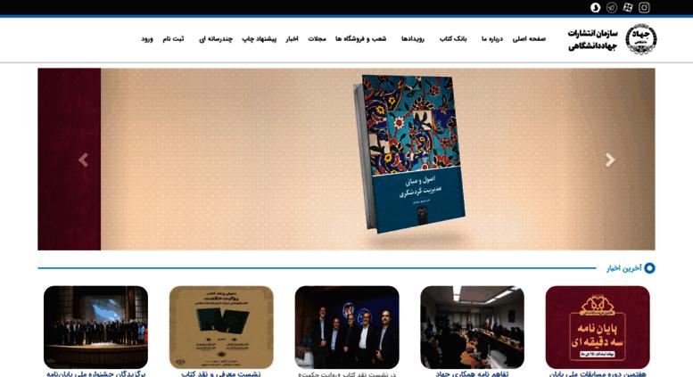 حقوق کارمند جهاد دانشگاهی isba.ir - ::سازمان انتشارات جهاد دانشگاه... - Isba